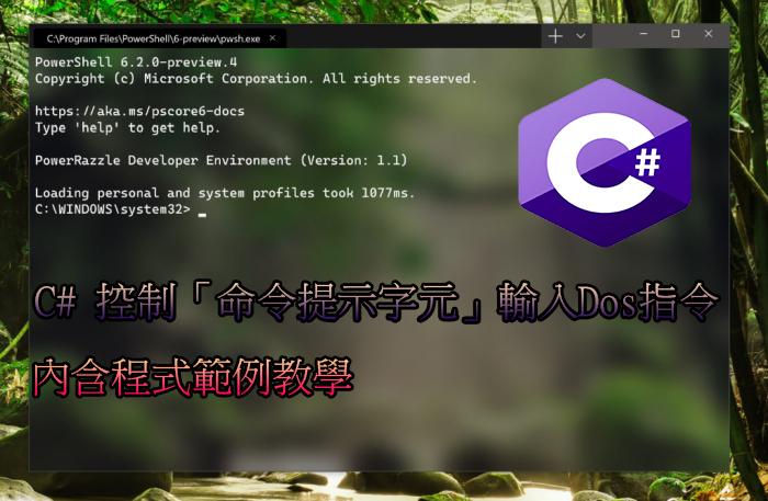 C#控制命令提示字元(cmd)輸入Dos指令 「內含程式範例教學」