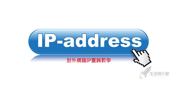 追蹤IP位址與對外網路IP查詢教學