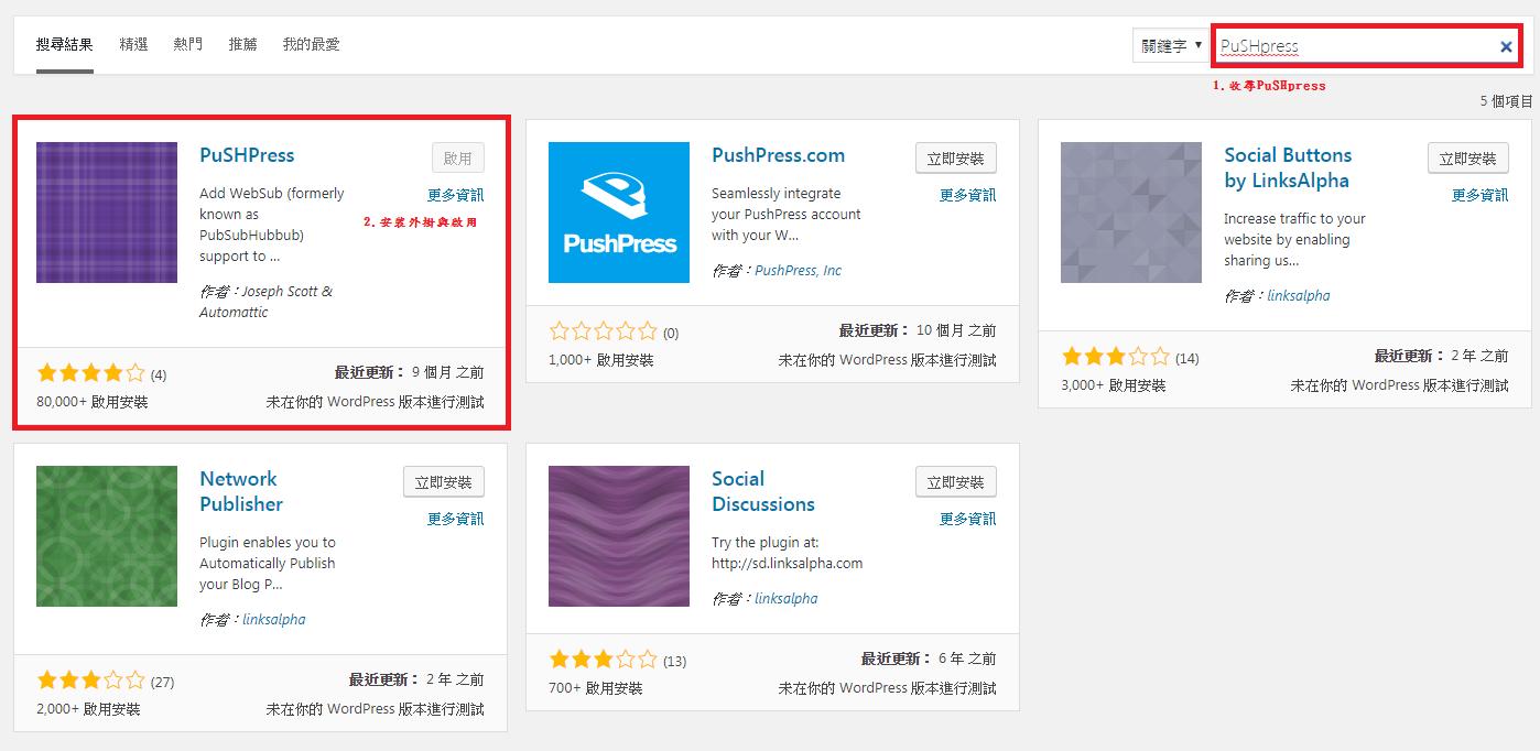 Wordpress PuSHpress 讓網頁快速被Google收錄