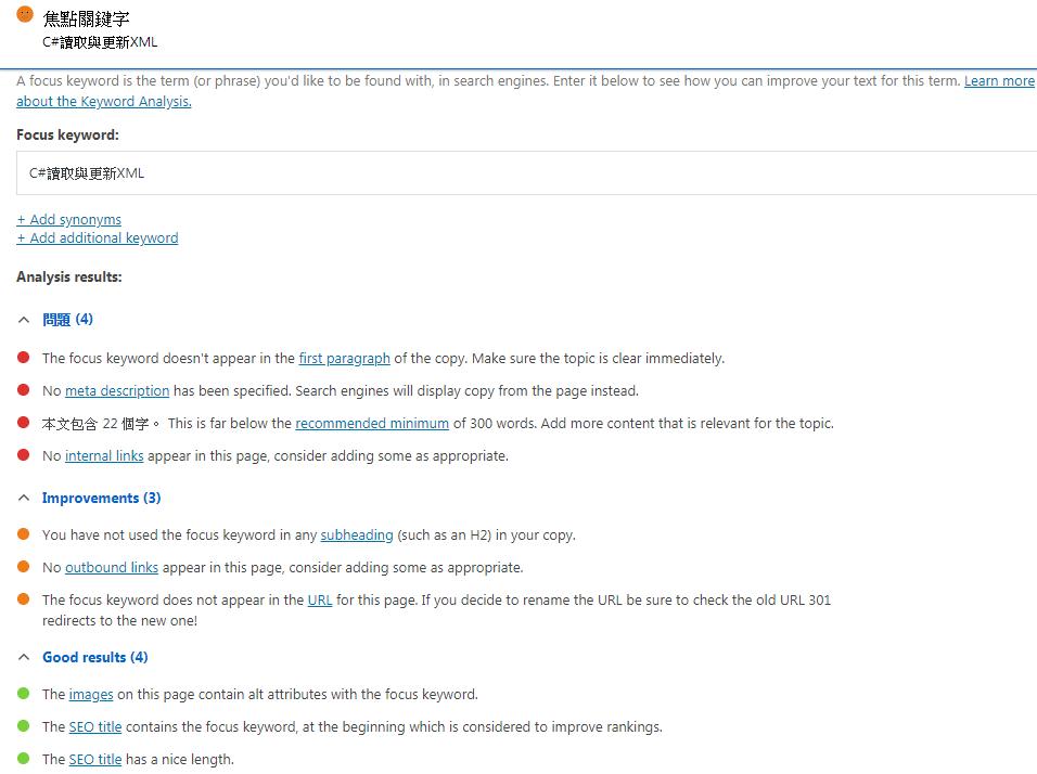 WordPress外掛-Yoast SEO教學與設定 | 優化SEO提升排名與流量