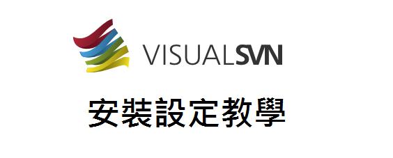 VisualSVN Server安裝與使用教學