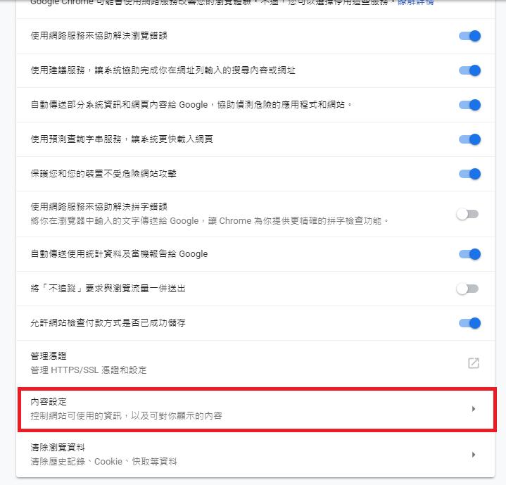 如何讓 Chrome 瀏覽器允許使用 Flash player