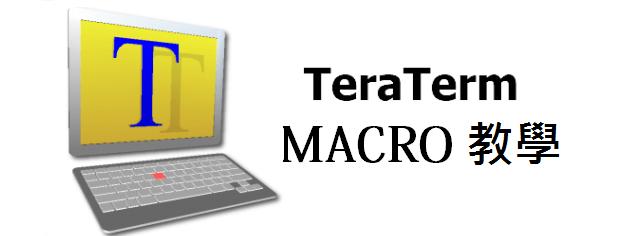 TeraTerm macro | 《生活稿什麼》