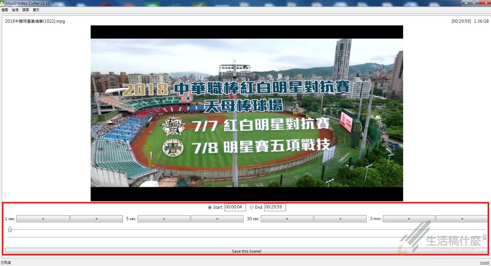 免費影片剪輯軟體VideoCutter