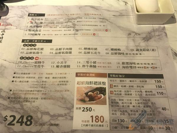 輔大美食 | 新莊平價小火鍋 - 加分100%浜中特選昆布鍋物