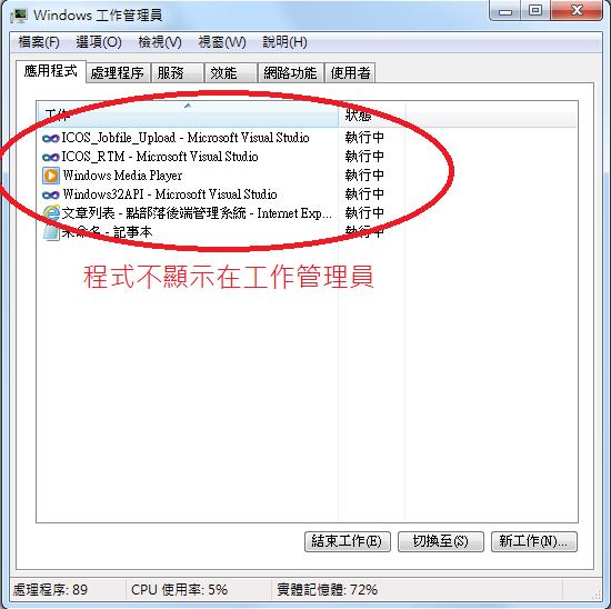 C#工作管理員中隱藏程式
