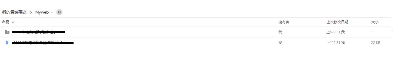 Google雲端變HTML網頁空間