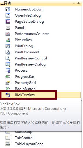 C# TextBox文字自定義顏色