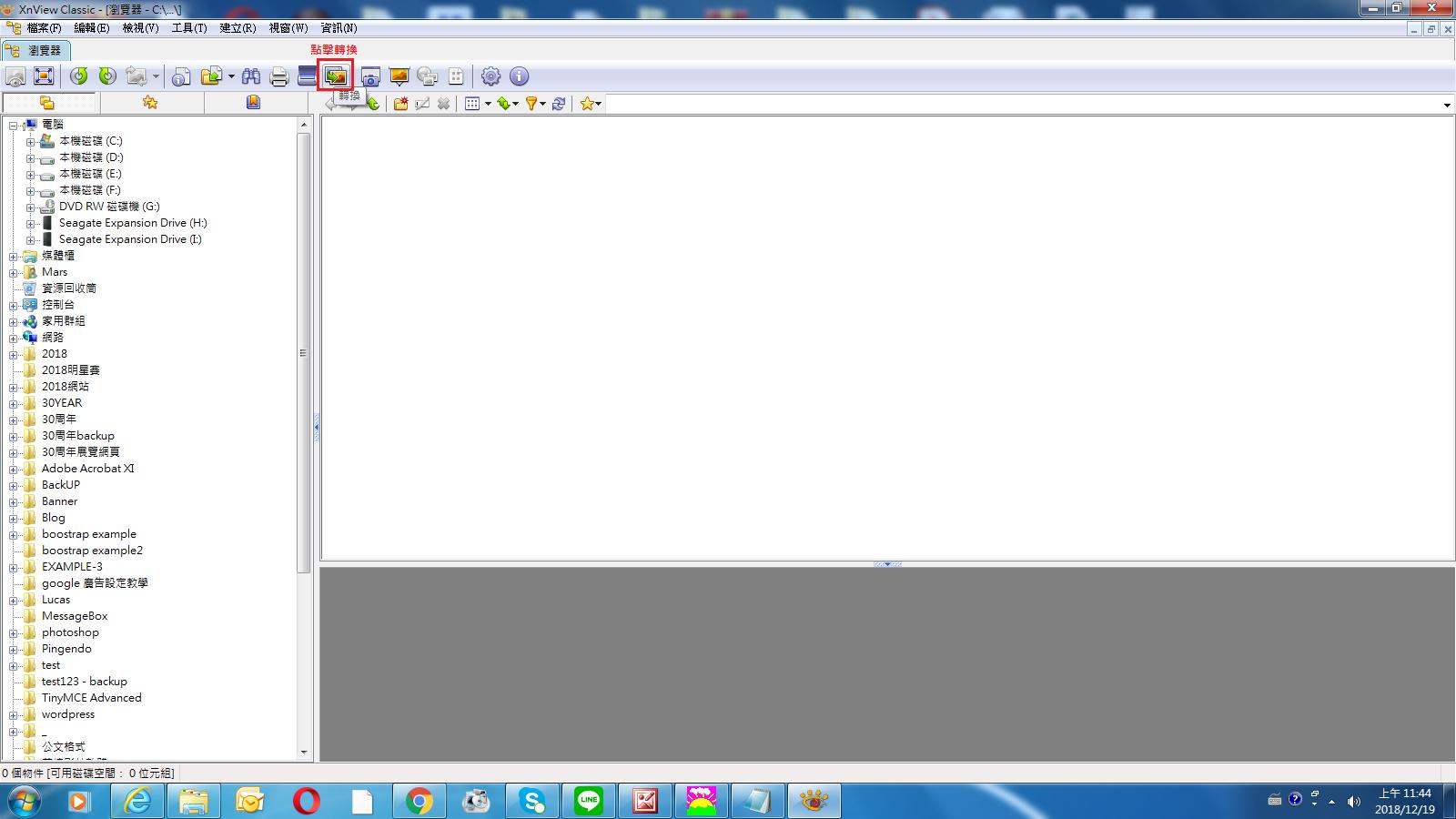 功能最齊全的免費圖片瀏覽軟體XnView