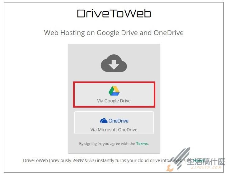 Google雲端硬碟架設HTML網頁空間 | 網站架設