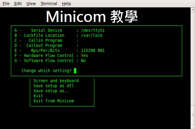 Minicom安裝教學