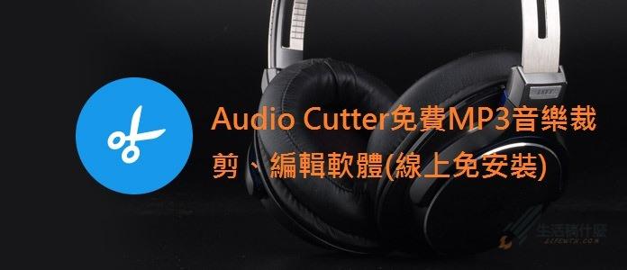 剪接軟體 – Audio Cutter免費影音剪接編輯軟體(免安裝)