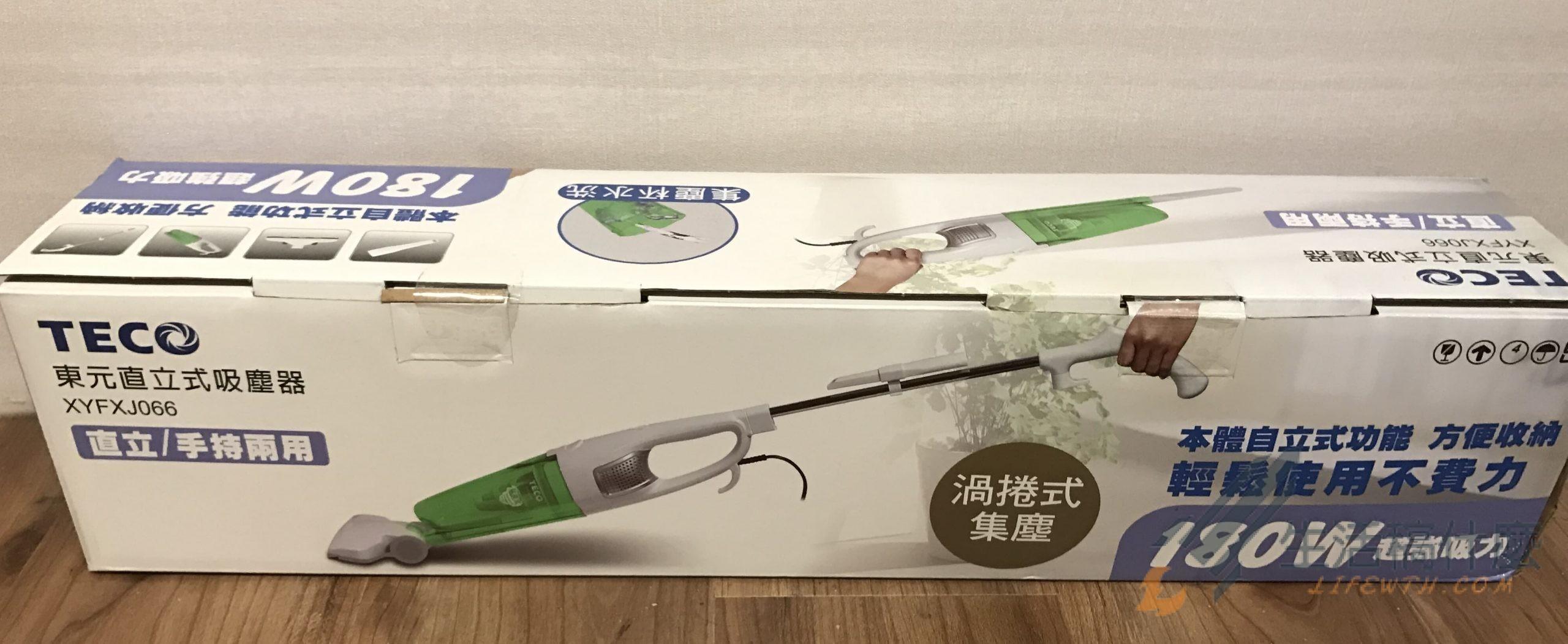 TECO東元直立式吸塵器 | 小資族必備平價手持兩用式吸塵器(吸力超強)!