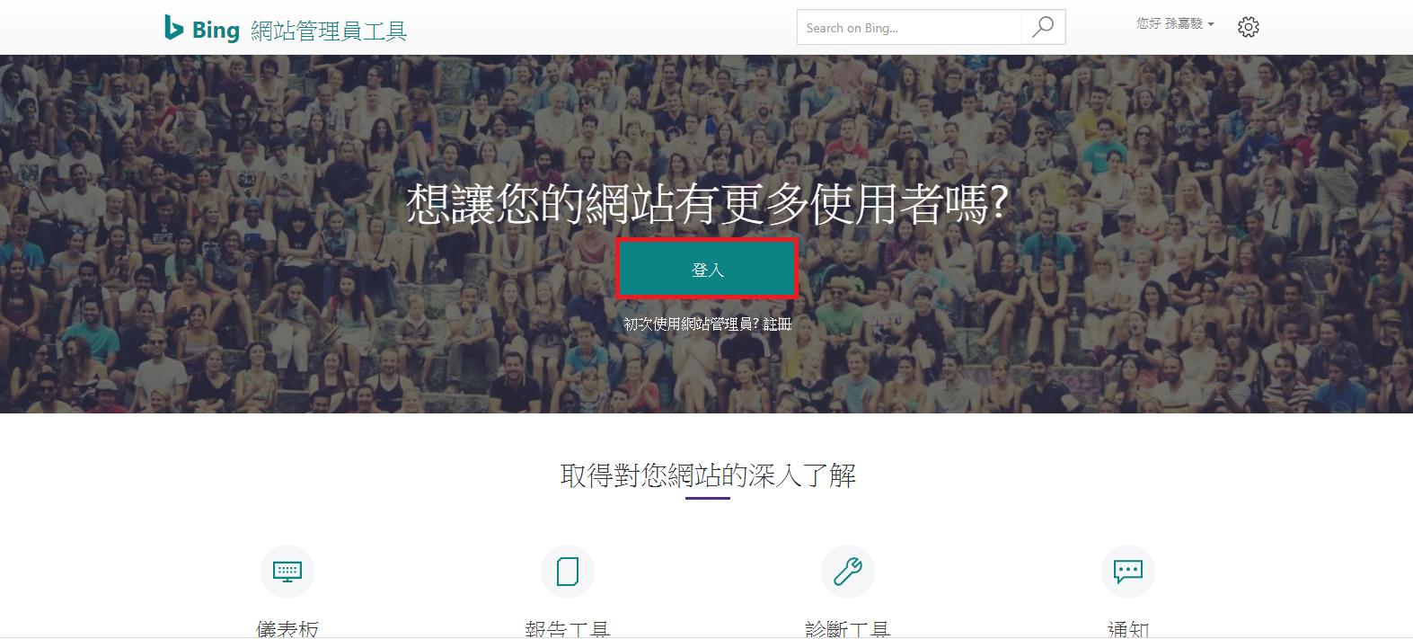 網站流量提升》將部落格登錄在yahoo搜尋引擎中