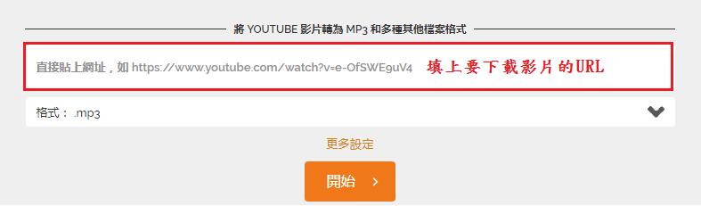 免費Youtube影片下載 & 線上MP4、MP3轉檔工具