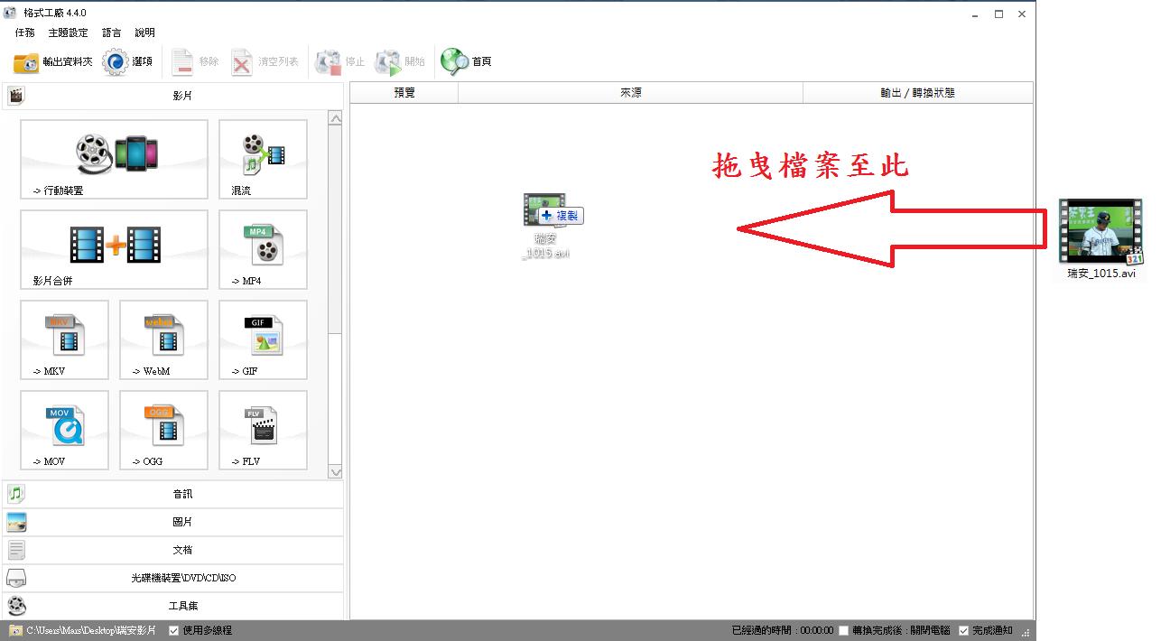 影音轉檔工具FormatFactory(免安裝版)