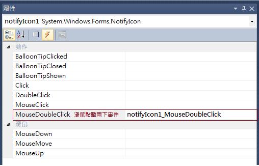 C#工具列顯示圖示ICON