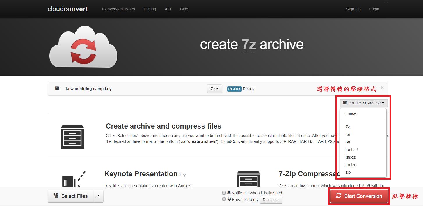 多功能雲端轉檔工具,影片音樂任何格式皆可轉!