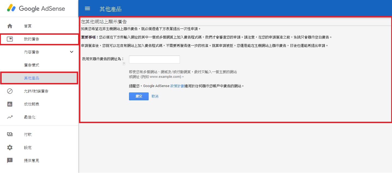 Google Adsense帳號升級