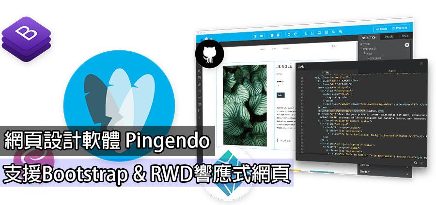 網頁設計軟體 Pingendo | 支援Bootstrap & RWD響應式網頁的HTML編輯器