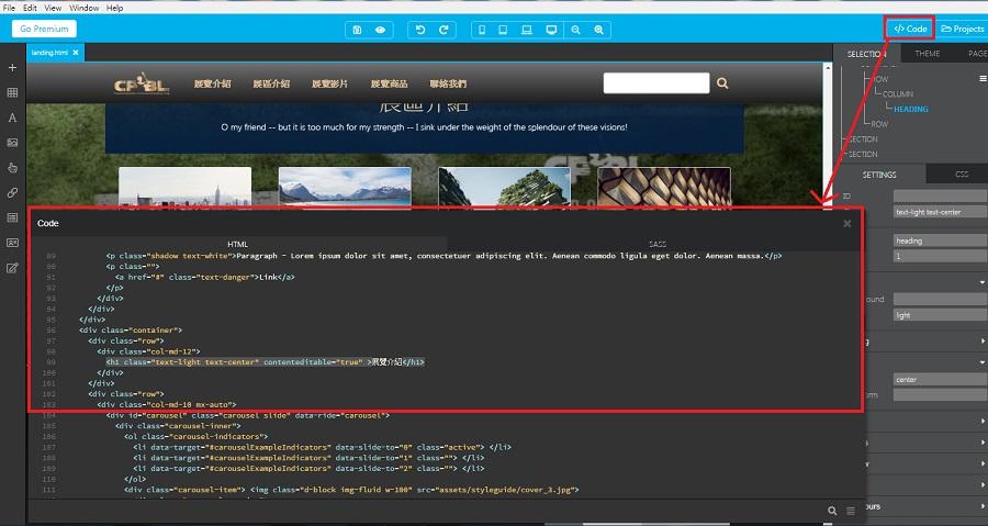 網頁設計軟體 Pingendo