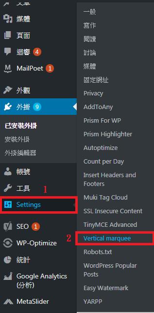Wordpress跑馬燈
