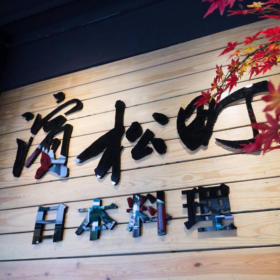 『台北』濱松町日本料理@無菜單美食