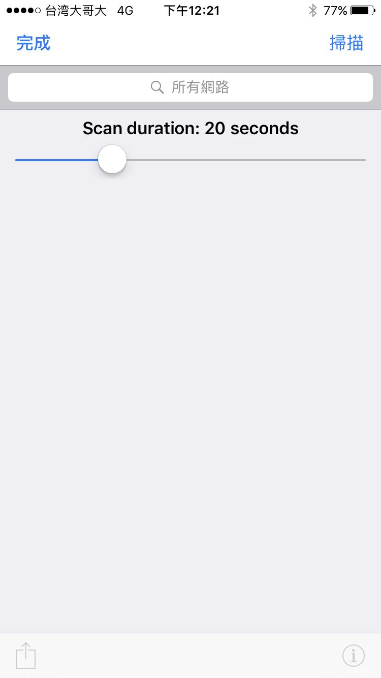 提升WIFI上網速度
