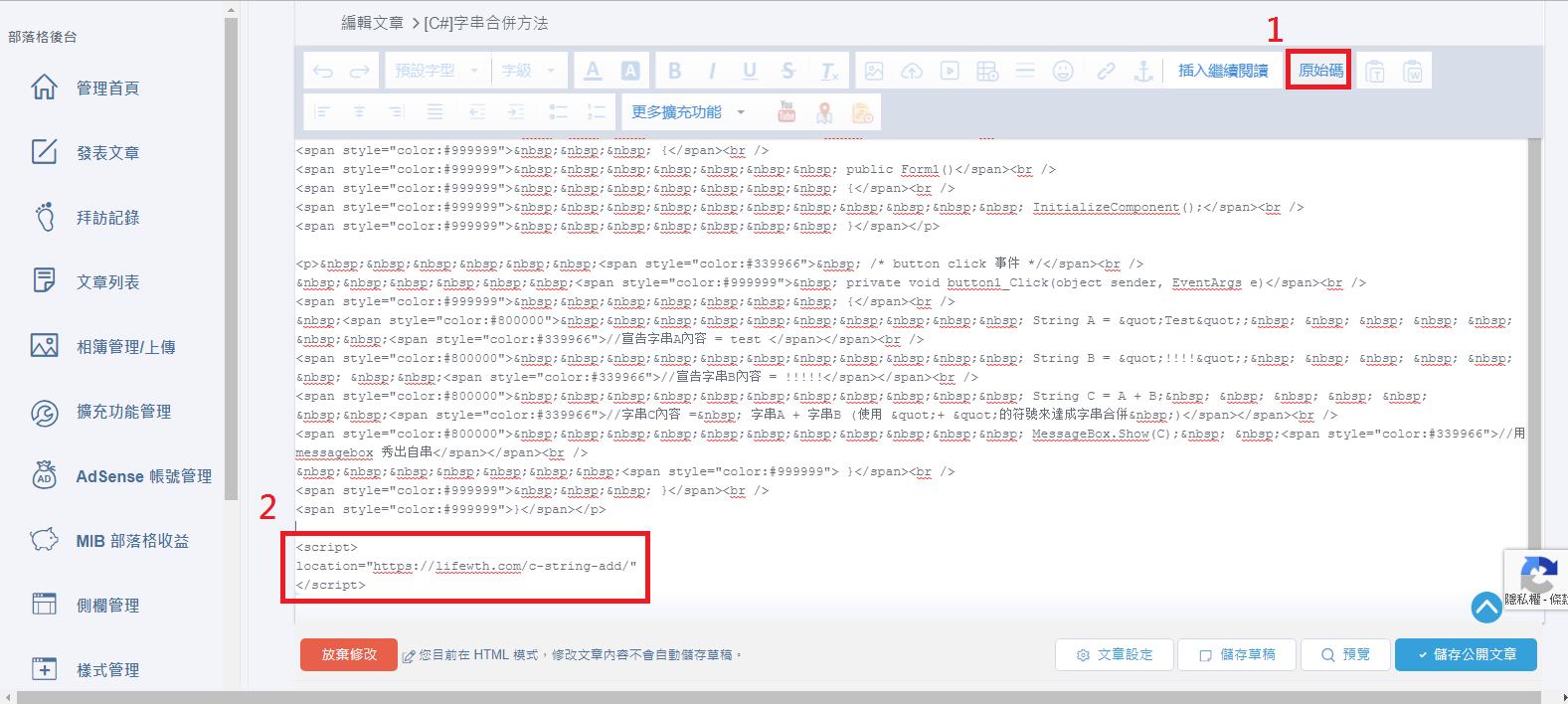 部落格般新家,教你如何讓舊網站自動轉址到新網站