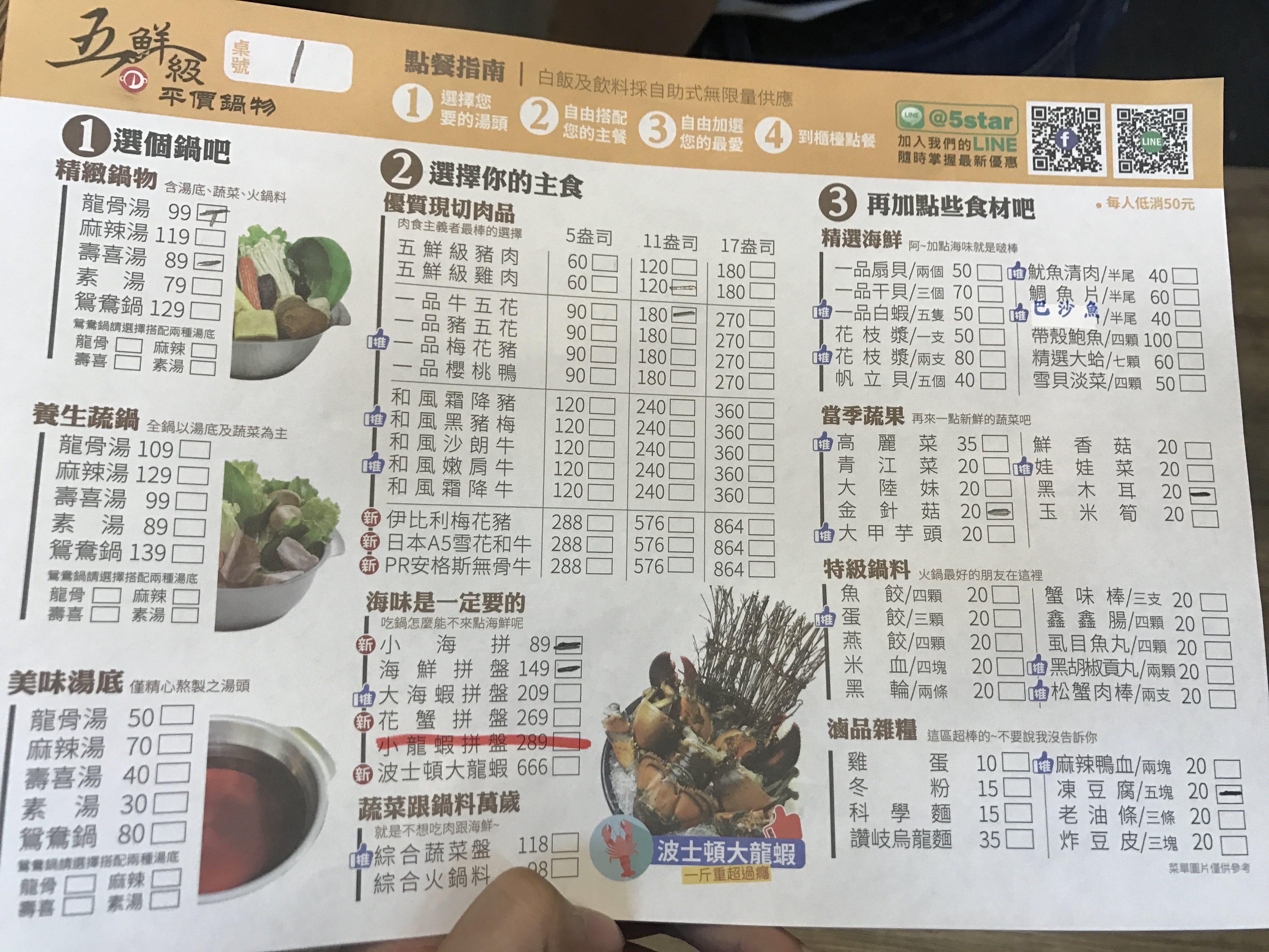 『高雄三民區』五鮮級平價鍋物@有省錢的超級大肉盤