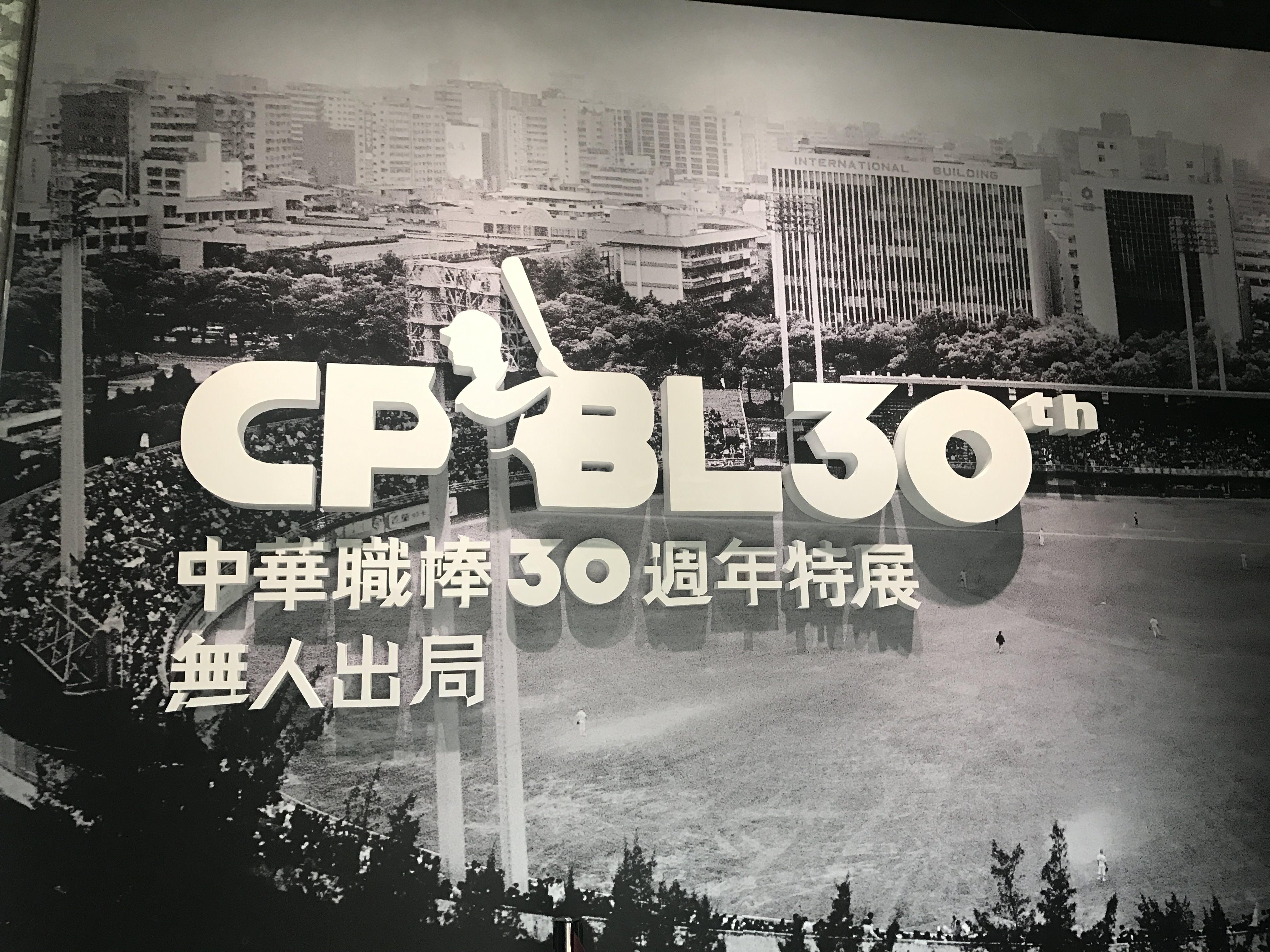 中華職棒30週年特展-無人出局   鋒哥、恰恰引退展品千萬別錯過