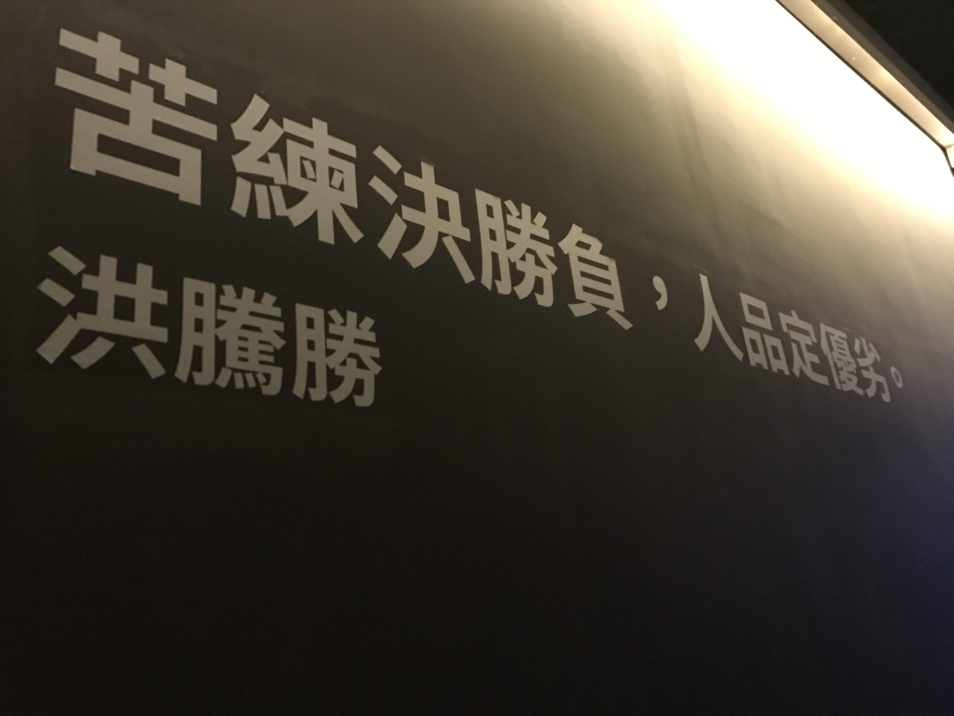 中華職棒30週年特展-無人出局 | 鋒哥、恰恰引退展品千萬別錯過