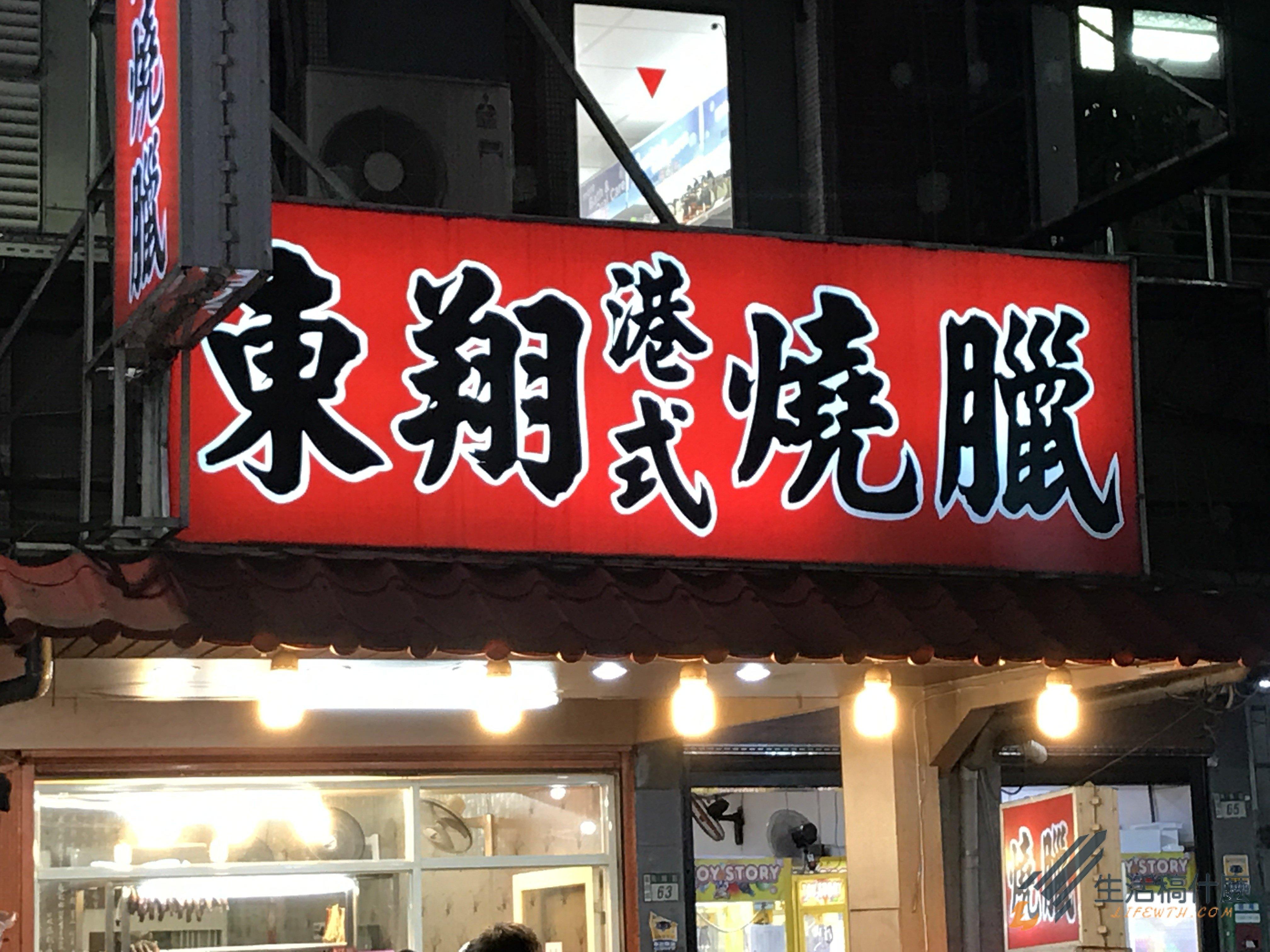 『新北蘆洲』讓您一吃就上癮的人氣美食,東祥港式燒臘