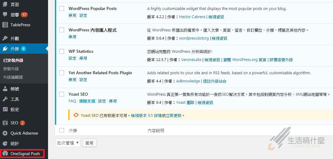 使用OneSignal讓Wordpress網站擁有訂閱鈴噹的功能