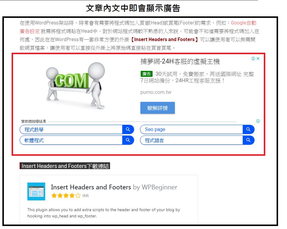 【Wordpress】Quick Adsense快速將廣告插入每篇文章中