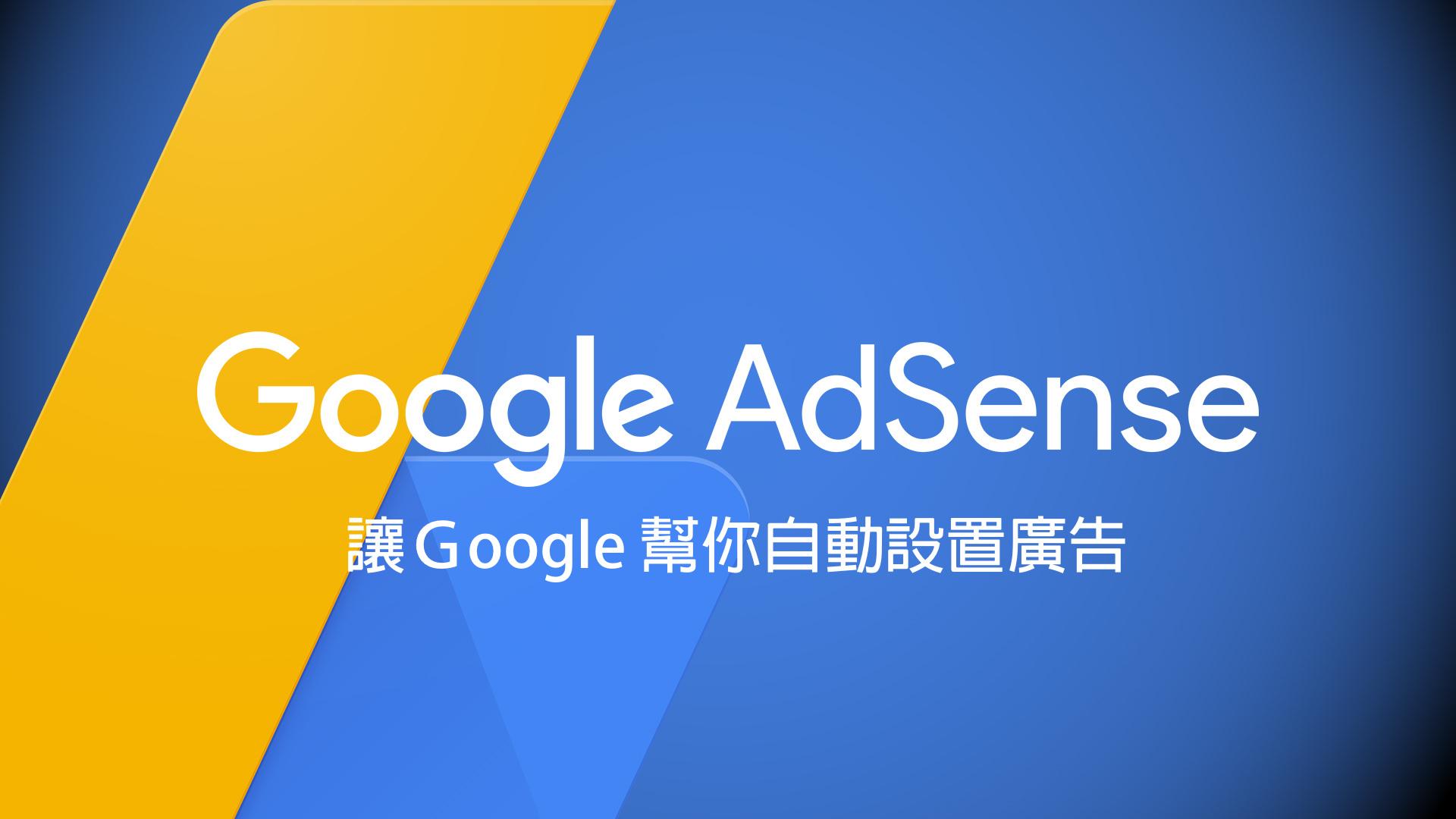 使用Google adsense自動廣告來幫您賺大錢