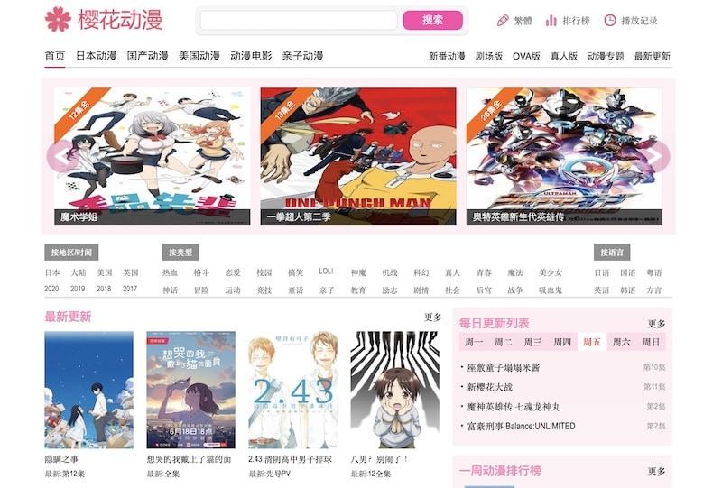 動漫線上看-推薦11個日本動畫、漫畫線上看平台