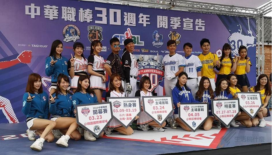 2019CPBL中華職棒30年線上直播、轉播、球隊主題日、賽程表