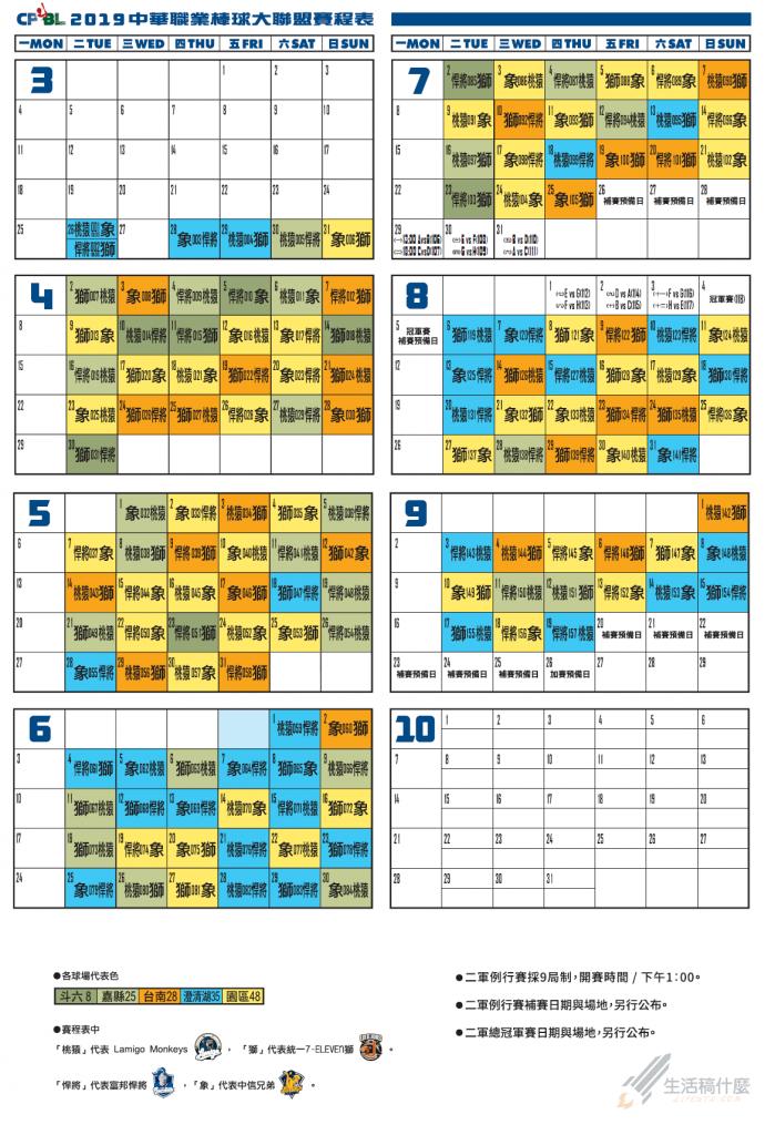 2019 CPBL 中華職棒 | 線上直播、網路轉播、主題日、賽程表