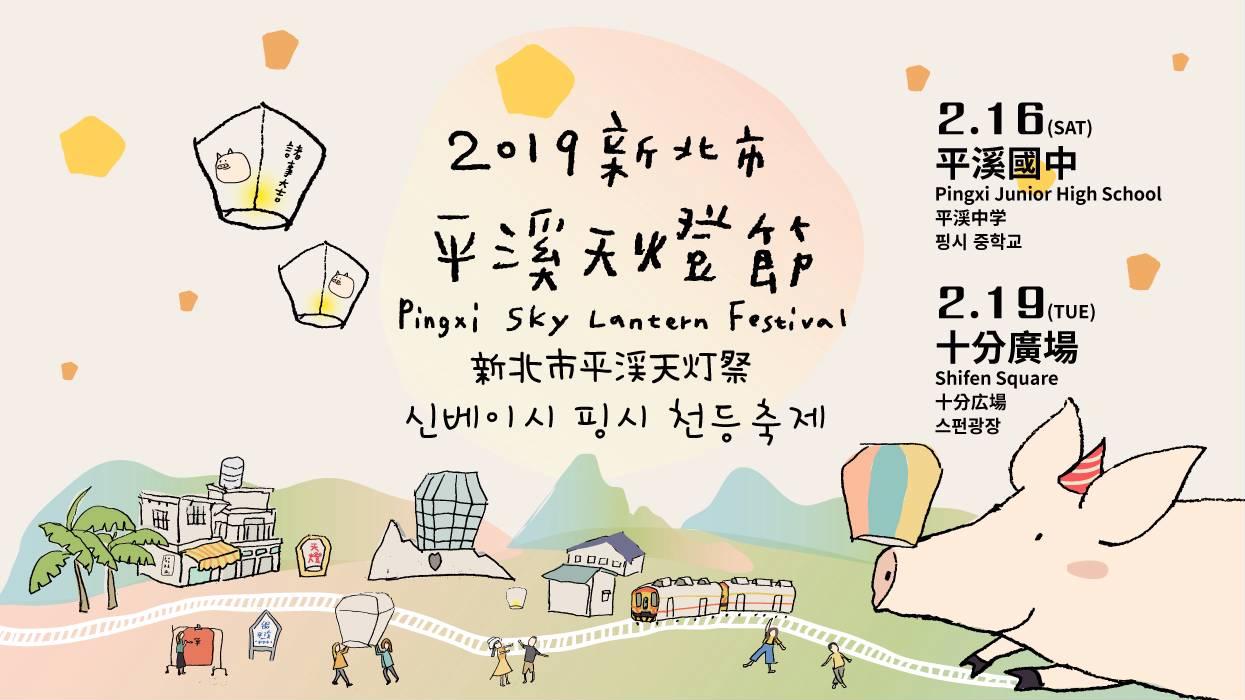 『最新情報』2019年台灣各地元宵節燈會資訊懶人包
