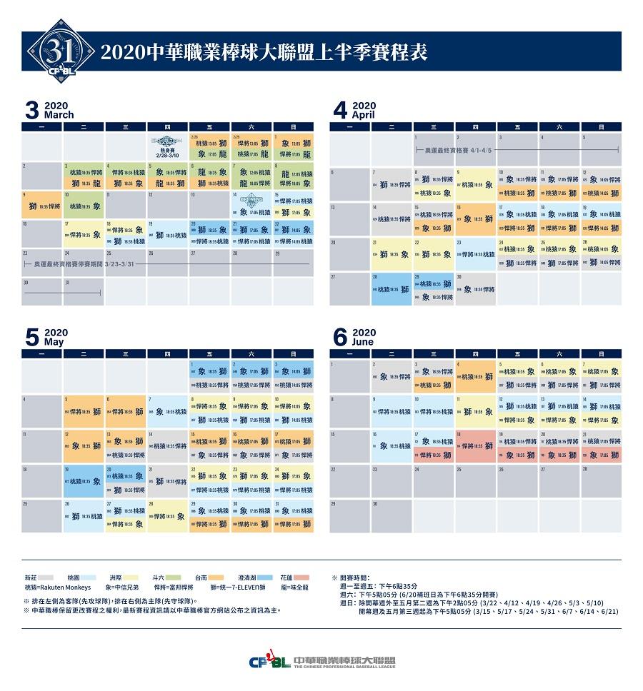 2020 CPBL 中職賽程表