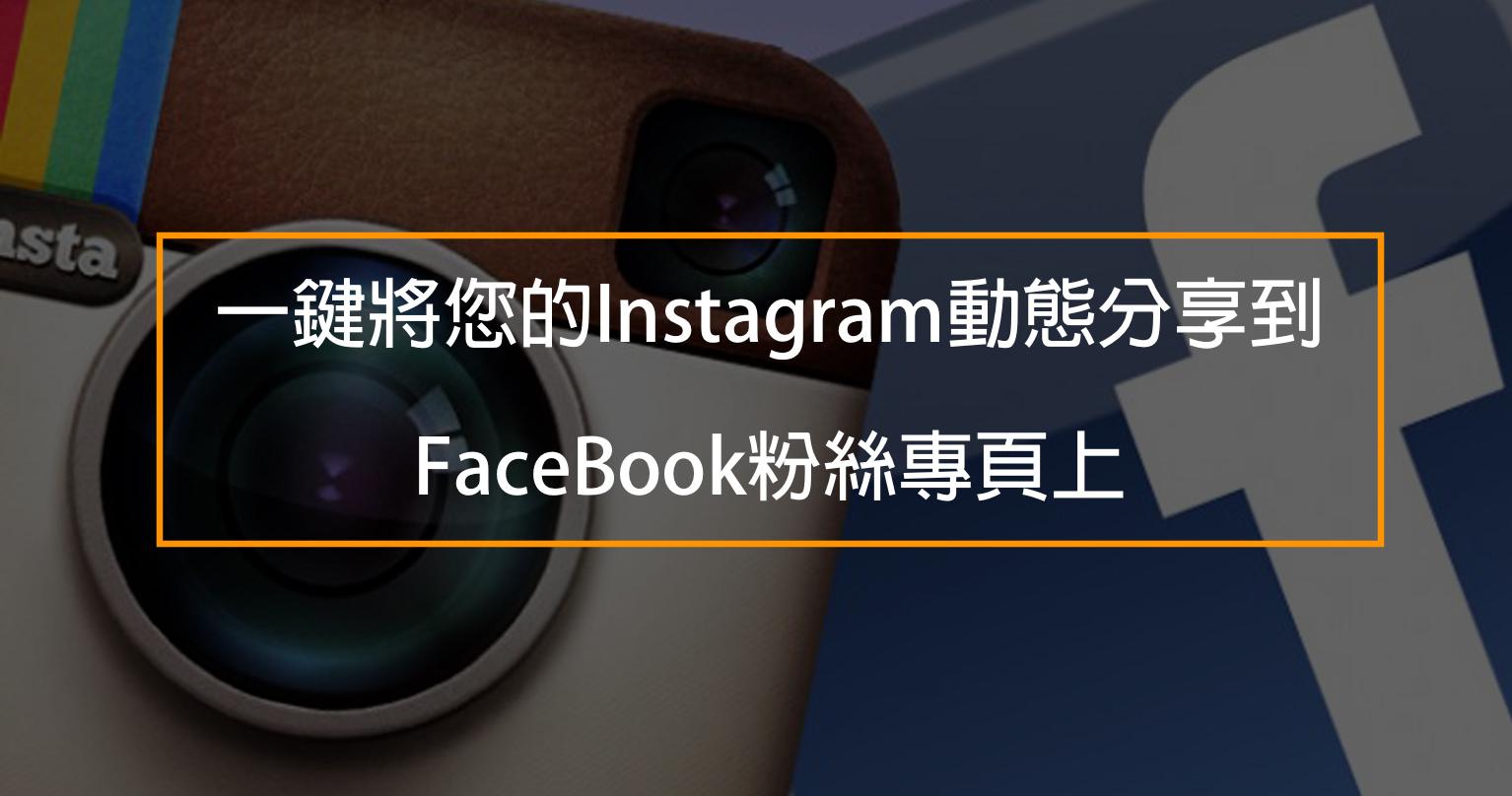 一鍵將您的Instagram動態分享到FaceBook粉絲專頁上
