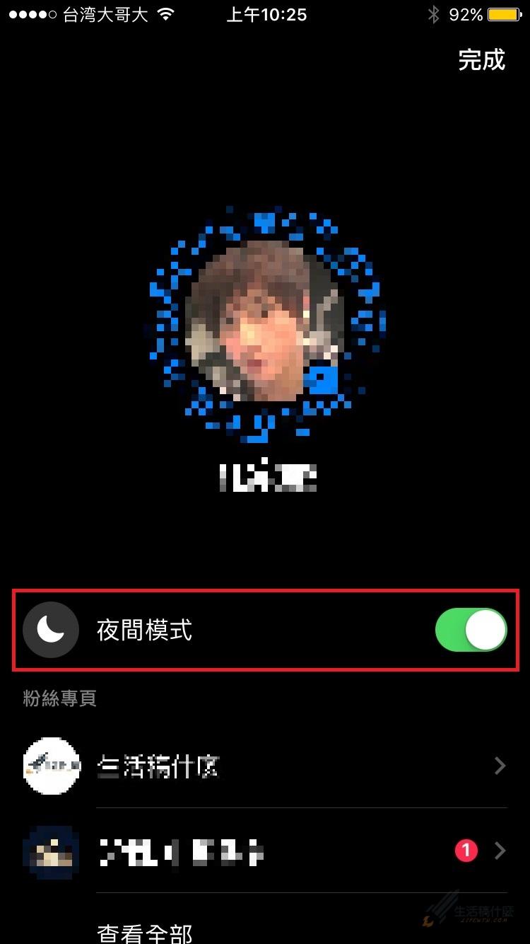 FB Message夜間模式!Facebook深色背景主題啟用秘笈