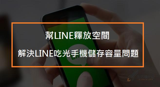 幫LINE釋放空間,解決LINE吃光手機儲存容量問題