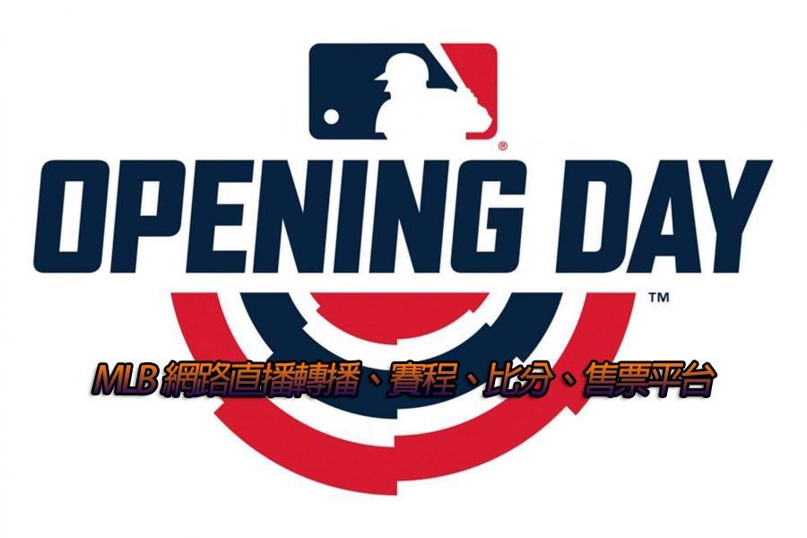 MLB美國職棒大聯盟 | 網路直播轉播、賽程、比分、售票平台