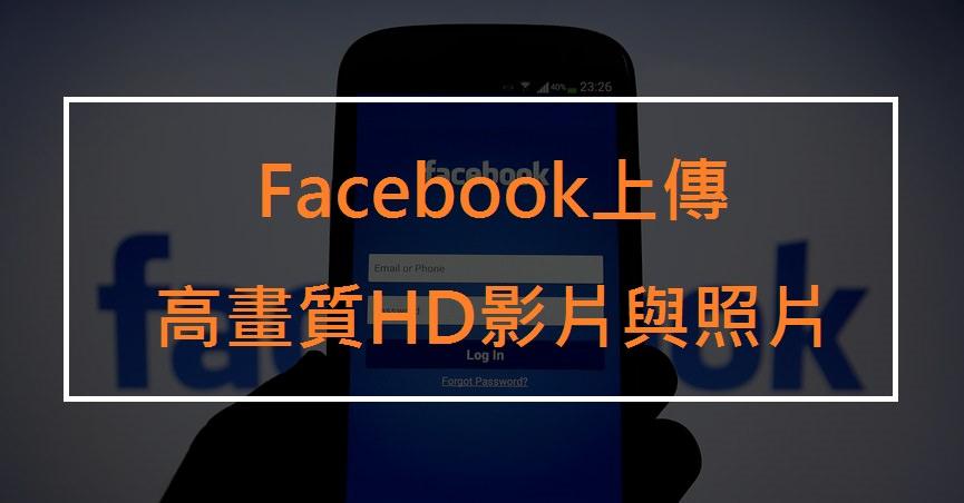 如何在Facebook上傳高畫質HD影片與照片