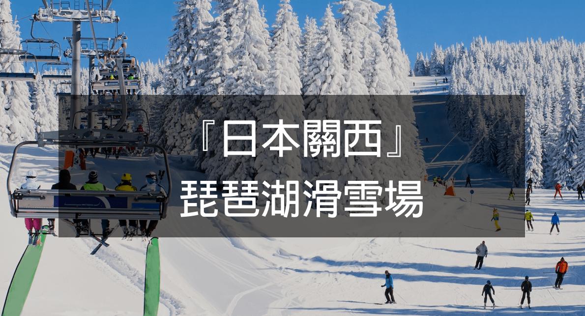 日本關西琵琶湖滑雪與空中纜車觀景初體驗