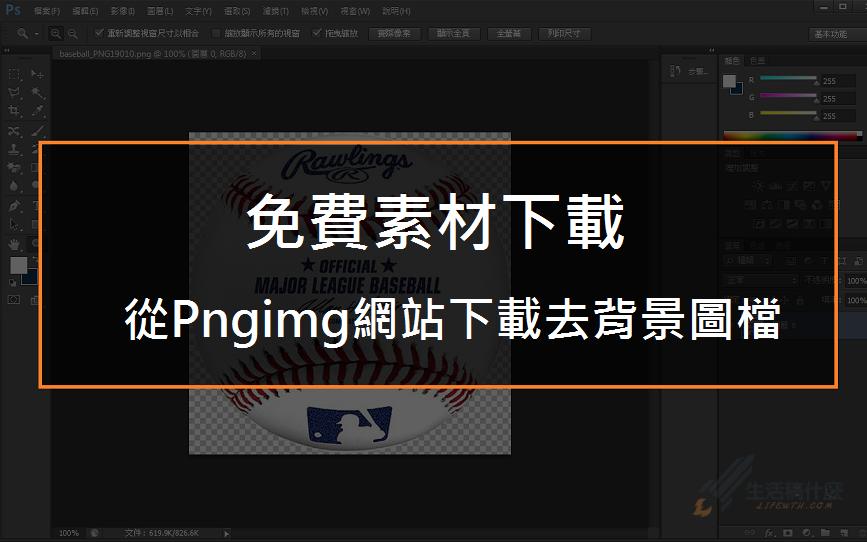 免費素材下載 – 從Pngimg網站下載去背景PNG圖檔素材