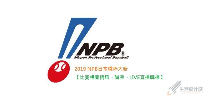 2019 NPB日本職棒大賽(比賽相關資訊、購票、LIVE直播轉播)