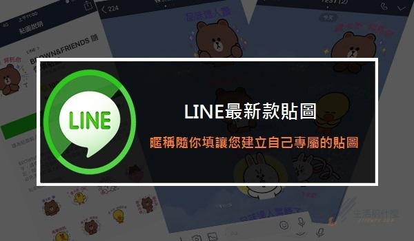 LINE貼圖 – 暱稱隨你填,讓您建立自己專屬貼圖!